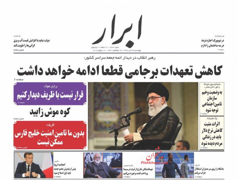 عناوین اخبار روزنامه ابرار در روز چهارشنبه ۲۶ تیر :