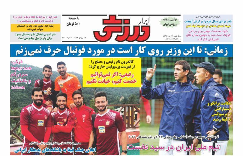 عناوین اخبار روزنامه ابرار ورزشى در روز چهارشنبه ۲۶ تیر