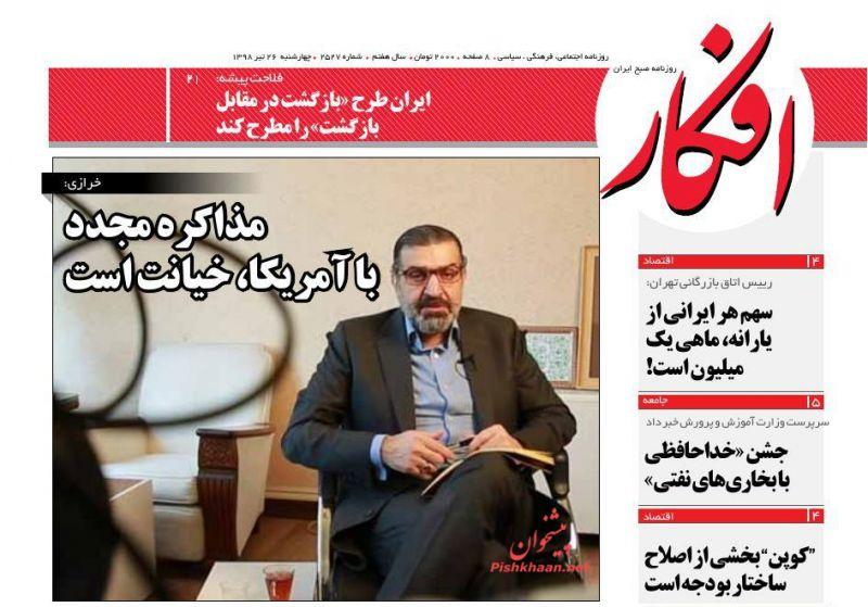 عناوین اخبار روزنامه افکار در روز چهارشنبه ۲۶ تیر :