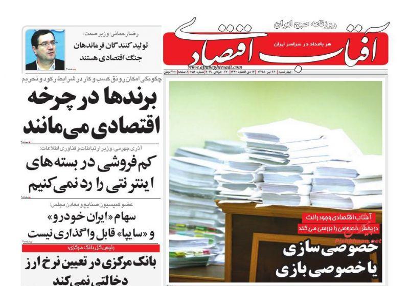 عناوین اخبار روزنامه آفتاب اقتصادی در روز چهارشنبه ۲۶ تیر