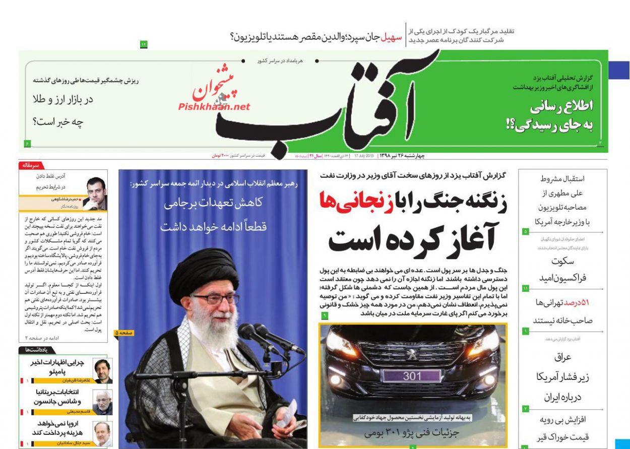 عناوین اخبار روزنامه آفتاب یزد در روز چهارشنبه ۲۶ تیر :