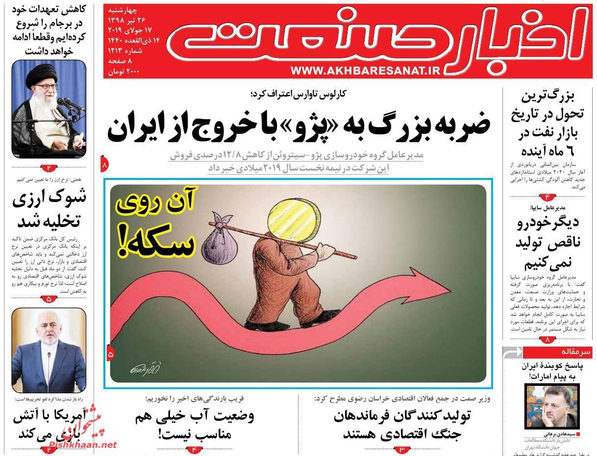 عناوین اخبار روزنامه اخبار صنعت در روز چهارشنبه ۲۶ تیر :
