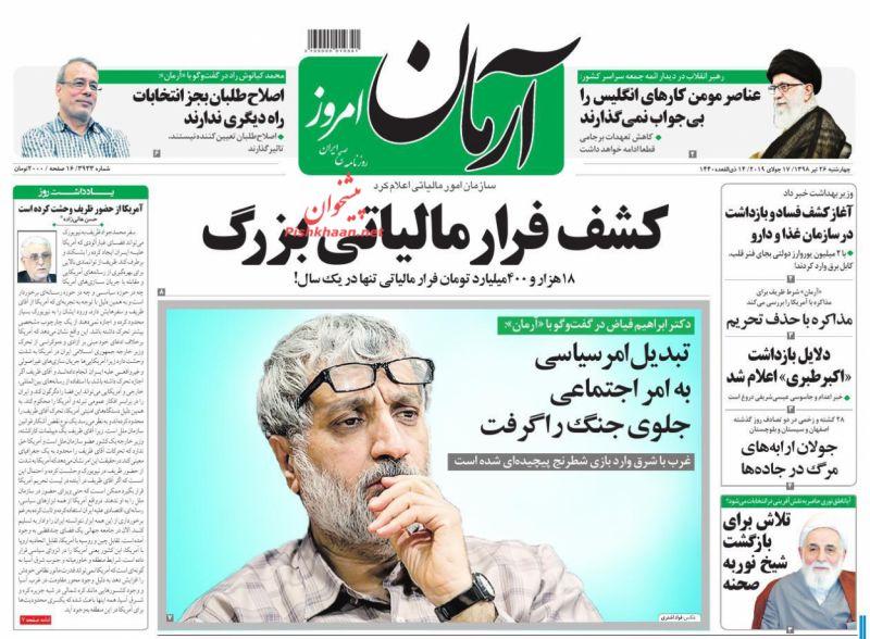 عناوین اخبار روزنامه آرمان امروز در روز چهارشنبه ۲۶ تیر