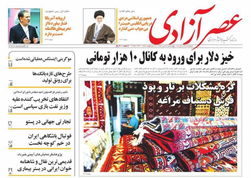 عناوین اخبار روزنامه عصرآزادی در روز چهارشنبه ۲۶ تیر :