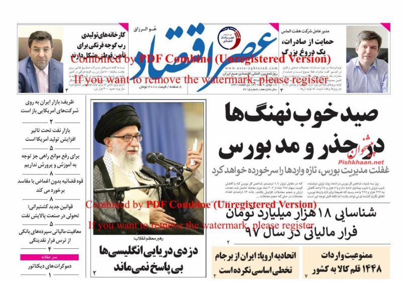 عناوین اخبار روزنامه عصر اقتصاد در روز چهارشنبه ۲۶ تیر
