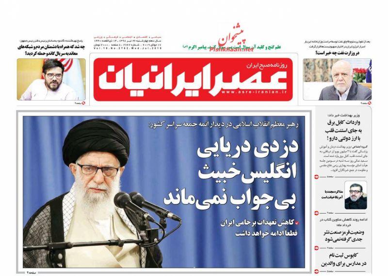 عناوین اخبار روزنامه عصر ایرانیان در روز چهارشنبه ۲۶ تیر :