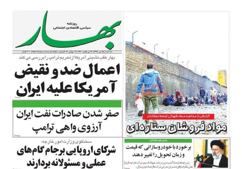 عناوین اخبار روزنامه بهار در روز چهارشنبه ۲۶ تیر :
