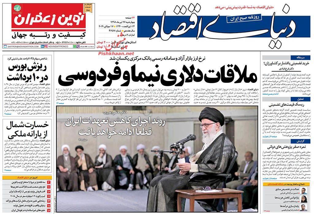 عناوین اخبار روزنامه دنیای اقتصاد در روز چهارشنبه ۲۶ تیر :