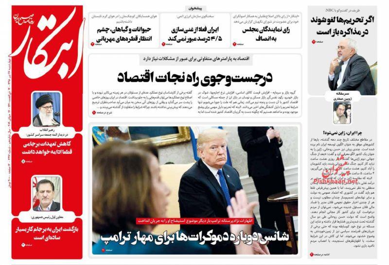 عناوین اخبار روزنامه ابتکار در روز چهارشنبه ۲۶ تیر :