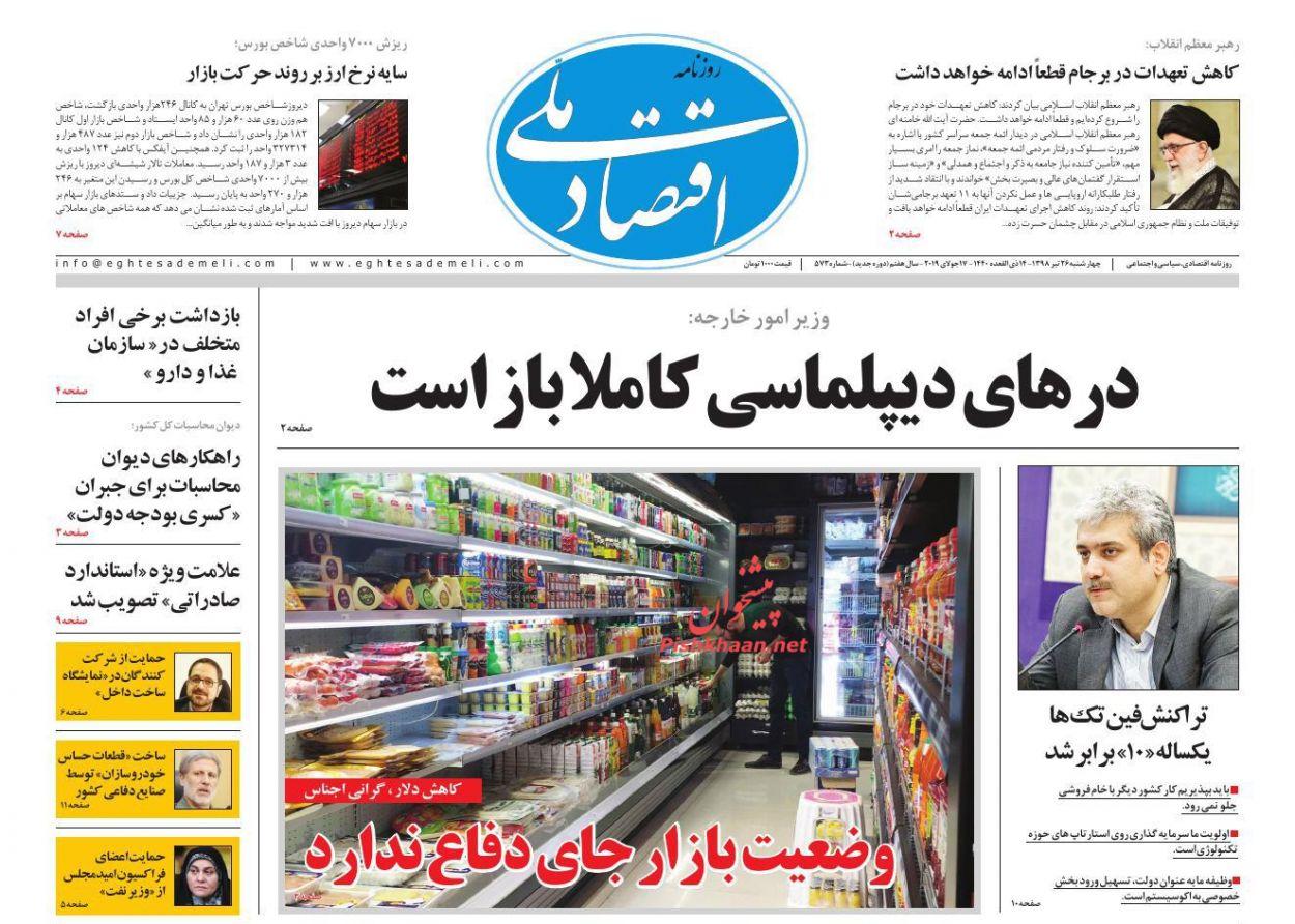عناوین اخبار روزنامه اقتصاد ملی در روز چهارشنبه ۲۶ تیر :