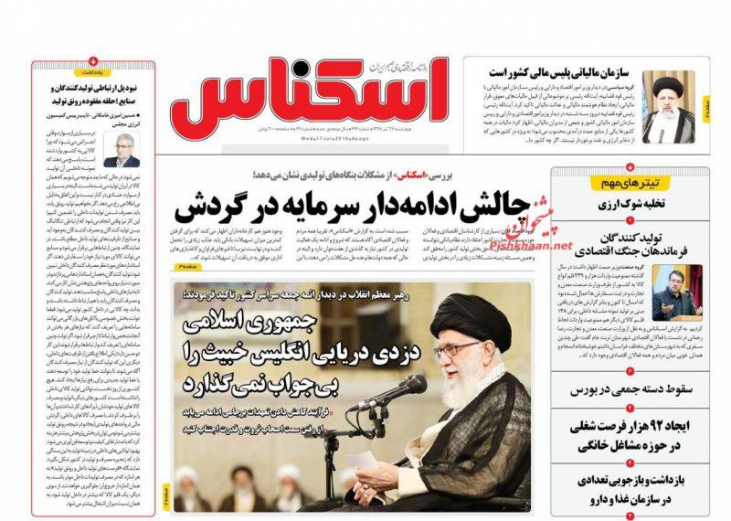 عناوین اخبار روزنامه اسکناس در روز چهارشنبه ۲۶ تیر