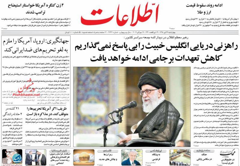 عناوین اخبار روزنامه اطلاعات در روز چهارشنبه ۲۶ تیر :