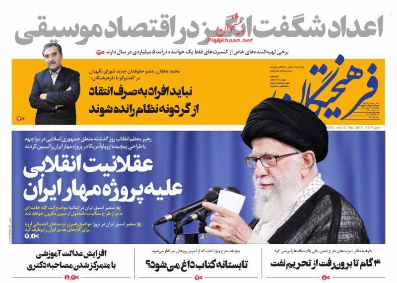 عناوین اخبار روزنامه فرهیختگان در روز چهارشنبه ۲۶ تیر :