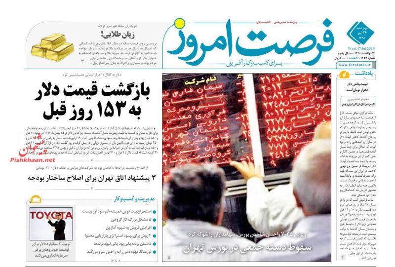 عناوین اخبار روزنامه فرصت امروز در روز چهارشنبه ۲۶ تیر :