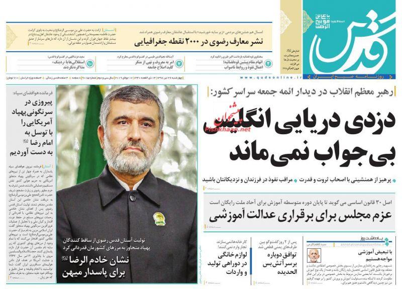 عناوین اخبار روزنامه قدس در روز چهارشنبه ۲۶ تیر :