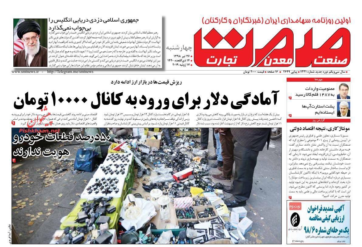 عناوین اخبار روزنامه گسترش صمت در روز چهارشنبه ۲۶ تیر :