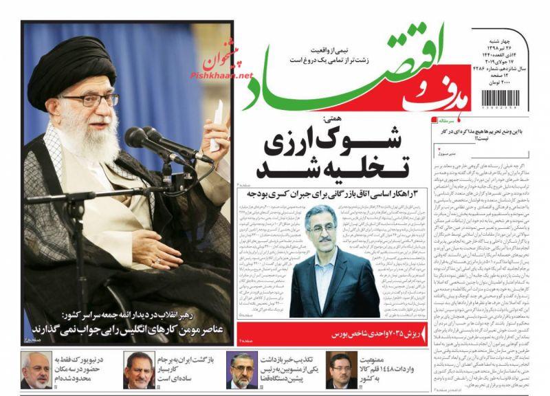 عناوین اخبار روزنامه هدف و اقتصاد در روز چهارشنبه ۲۶ تیر :
