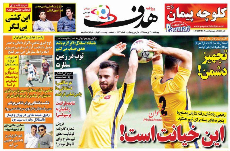 عناوین اخبار روزنامه هدف در روز چهارشنبه ۲۶ تیر :