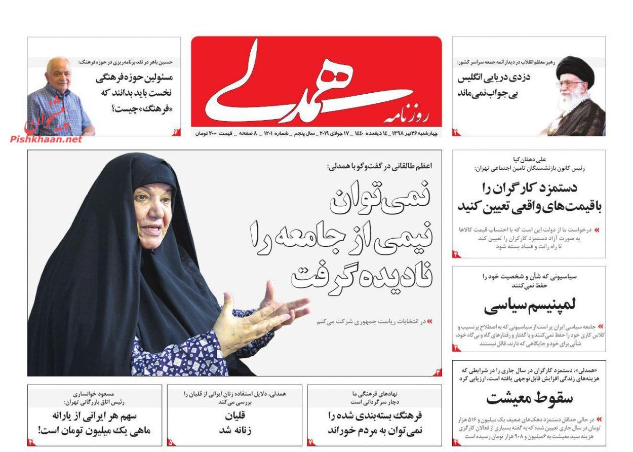 عناوین اخبار روزنامه همدلی در روز چهارشنبه ۲۶ تیر :