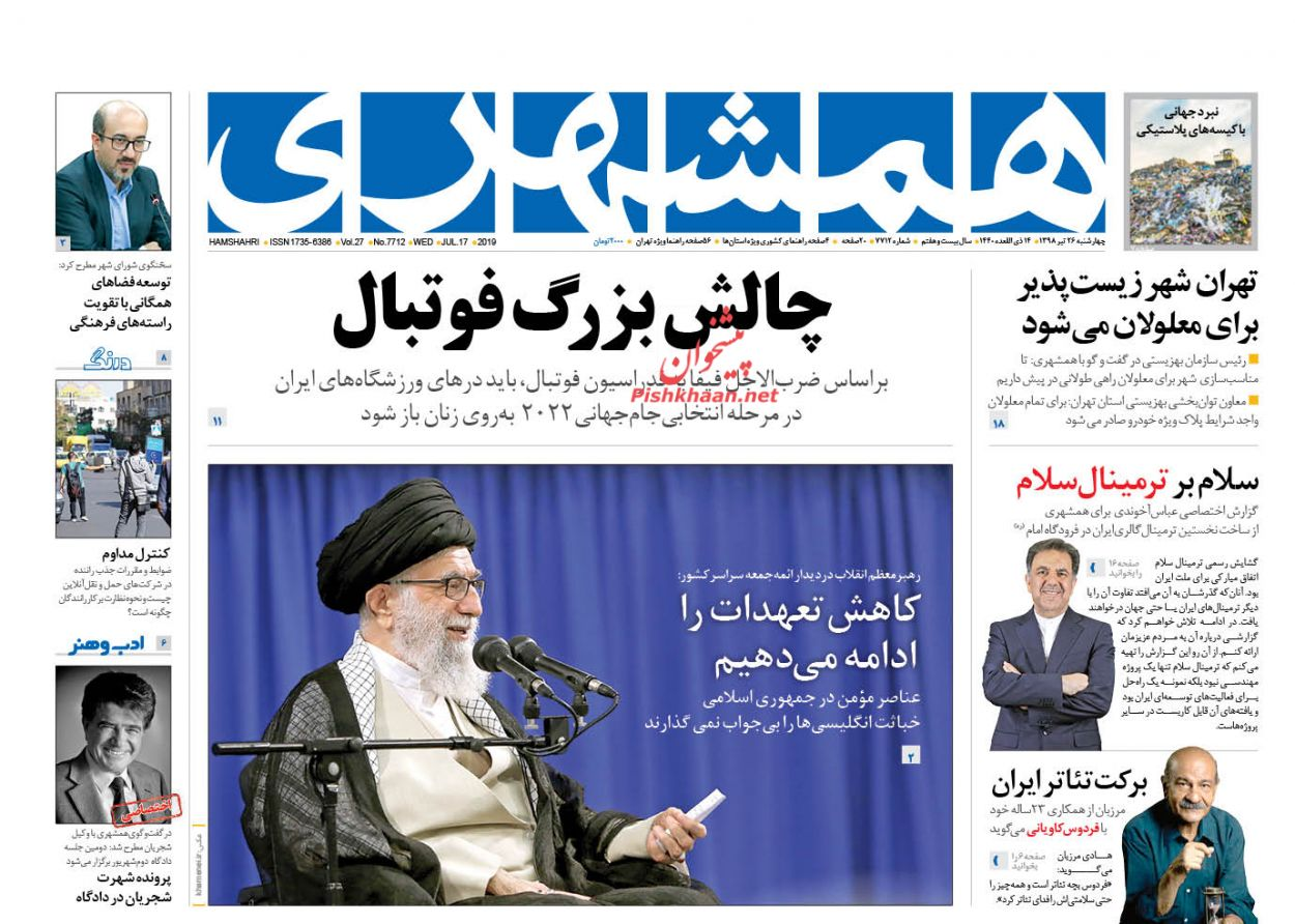 عناوین اخبار روزنامه همشهری در روز چهارشنبه ۲۶ تیر :