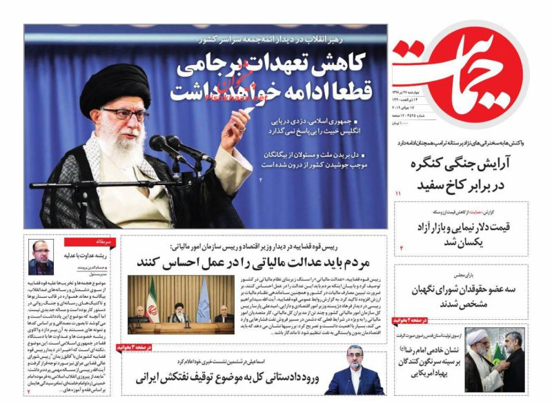 عناوین اخبار روزنامه حمایت در روز چهارشنبه ۲۶ تیر :