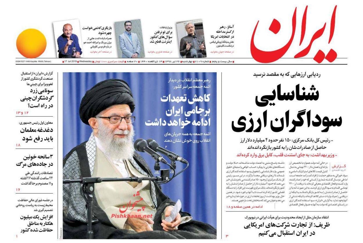 عناوین اخبار روزنامه ایران در روز چهارشنبه ۲۶ تیر :