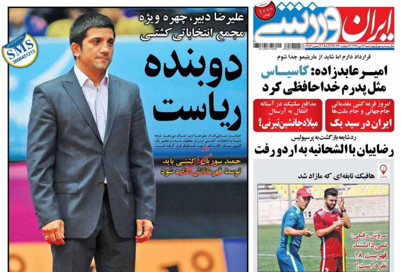 عناوین اخبار روزنامه ایران ورزشی در روز چهارشنبه ۲۶ تیر
