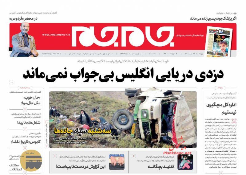 عناوین اخبار روزنامه جام جم در روز چهارشنبه ۲۶ تیر :