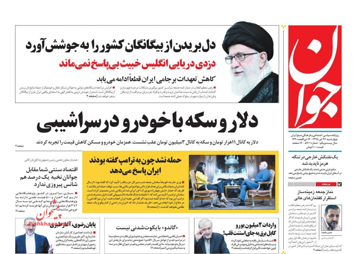 عناوین اخبار روزنامه جوان در روز چهارشنبه ۲۶ تیر :