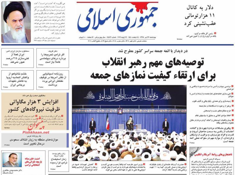 عناوین اخبار روزنامه جمهوری اسلامی در روز چهارشنبه ۲۶ تیر :