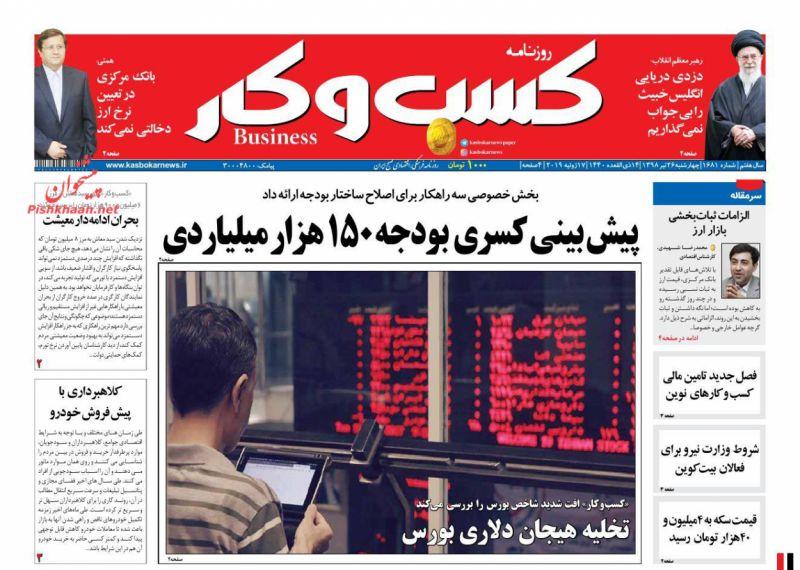عناوین اخبار روزنامه كسب و كار در روز چهارشنبه ۲۶ تیر