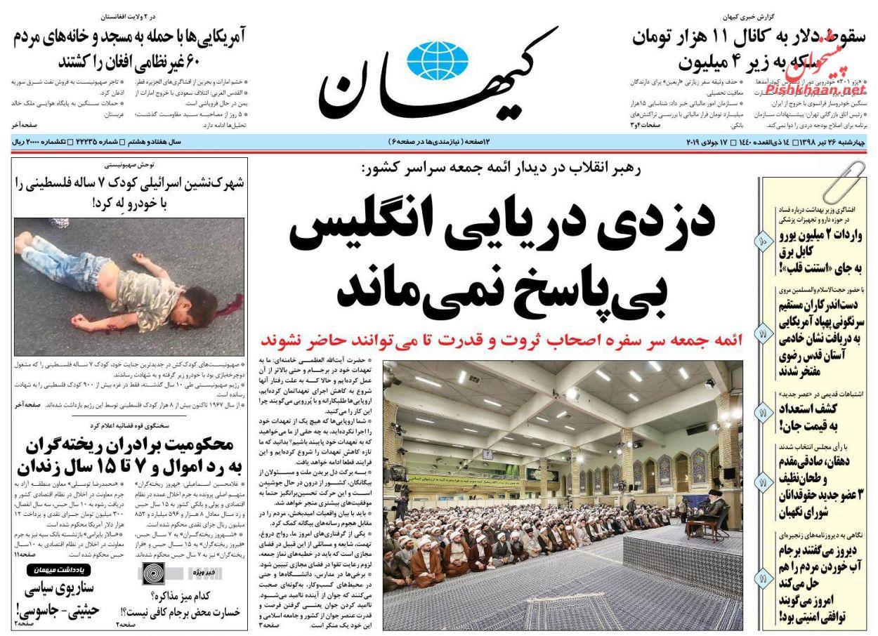عناوین اخبار روزنامه کيهان در روز چهارشنبه ۲۶ تیر :