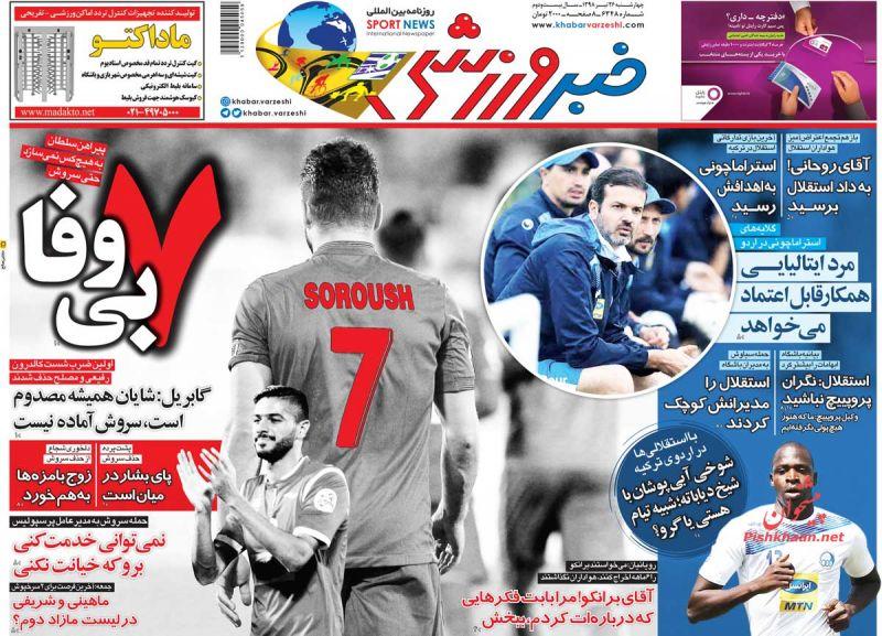 عناوین اخبار روزنامه خبر ورزشی در روز چهارشنبه ۲۶ تیر