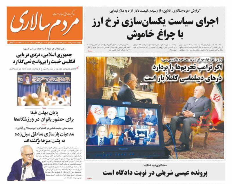 عناوین اخبار روزنامه مردم سالاری در روز چهارشنبه ۲۶ تیر :