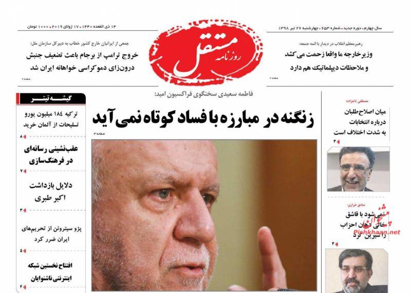 عناوین اخبار روزنامه مستقل در روز چهارشنبه ۲۶ تیر :