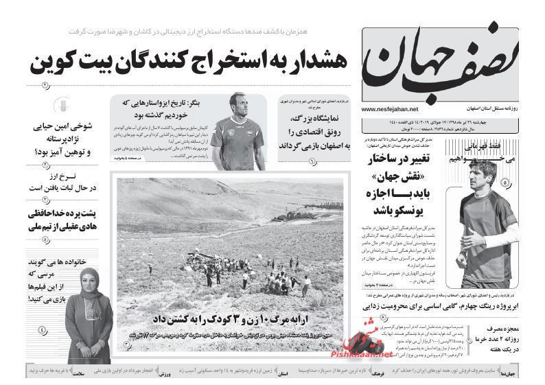 عناوین اخبار روزنامه نصف جهان در روز چهارشنبه ۲۶ تیر :