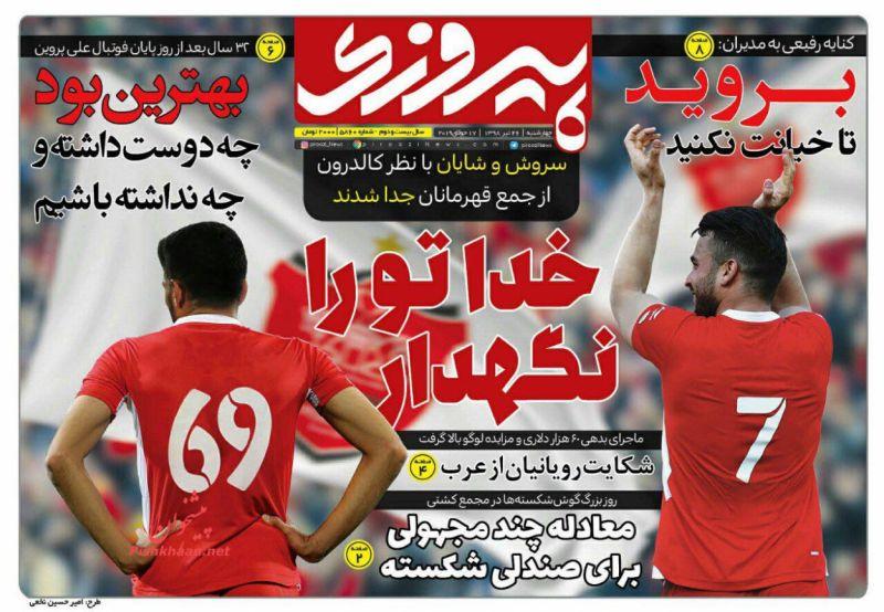 عناوین اخبار روزنامه پیروزی در روز چهارشنبه ۲۶ تیر