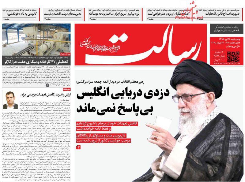 عناوین اخبار روزنامه رسالت در روز چهارشنبه ۲۶ تیر :