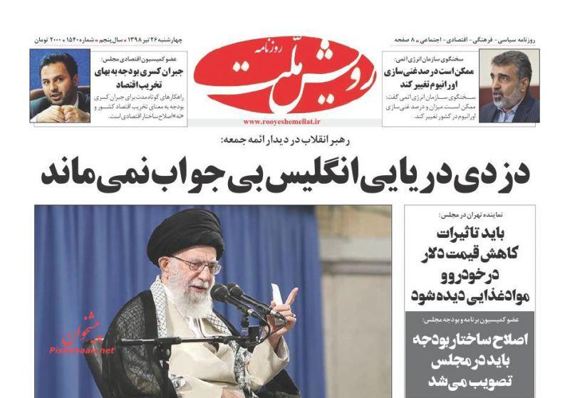 عناوین اخبار روزنامه رویش ملت در روز چهارشنبه ۲۶ تیر :