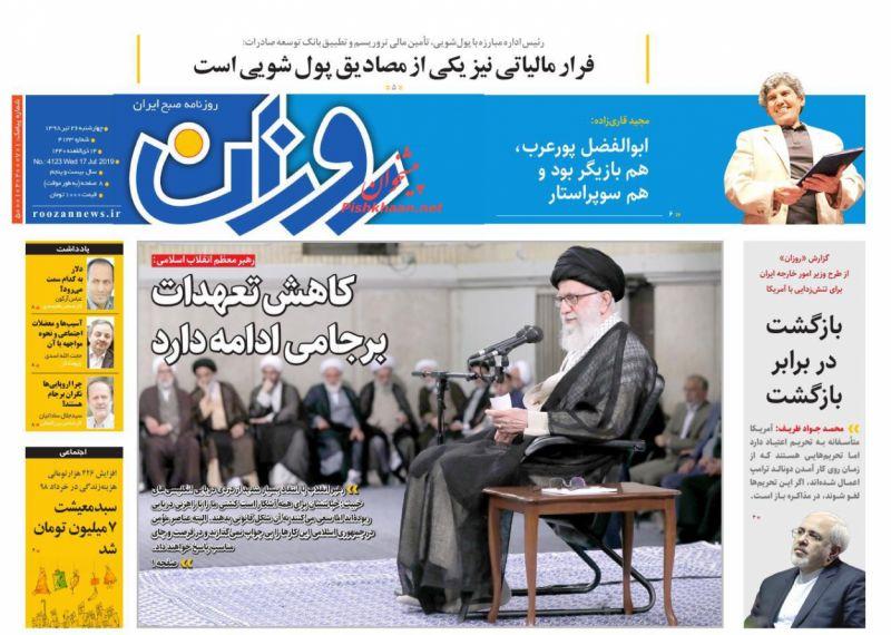 عناوین اخبار روزنامه روزان در روز چهارشنبه ۲۶ تیر :
