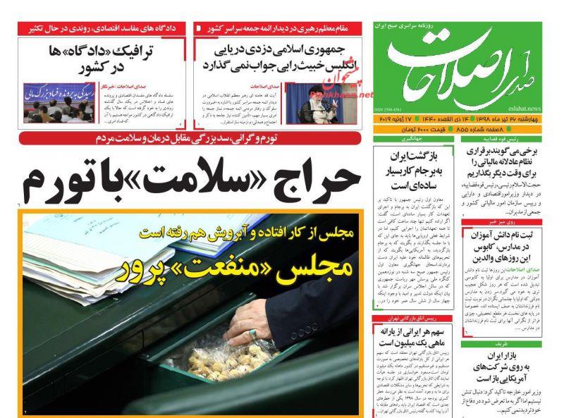عناوین اخبار روزنامه صدای اصلاحات در روز چهارشنبه ۲۶ تیر :