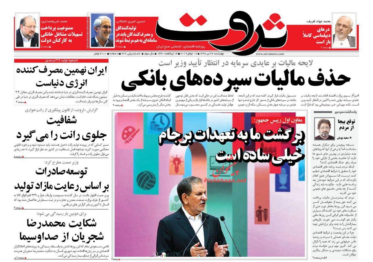 عناوین اخبار روزنامه ثروت در روز چهارشنبه ۲۶ تیر :