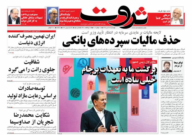 عناوین اخبار روزنامه ثروت در روز چهارشنبه ۲۶ تیر