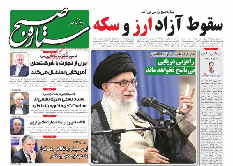عناوین اخبار روزنامه ستاره صبح در روز چهارشنبه ۲۶ تیر :