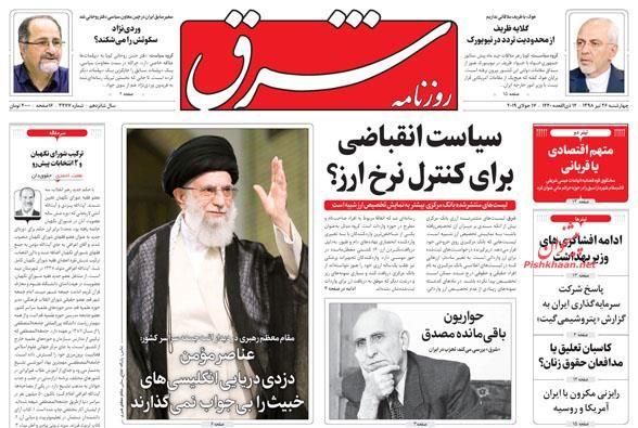 عناوین اخبار روزنامه شرق در روز چهارشنبه ۲۶ تیر :