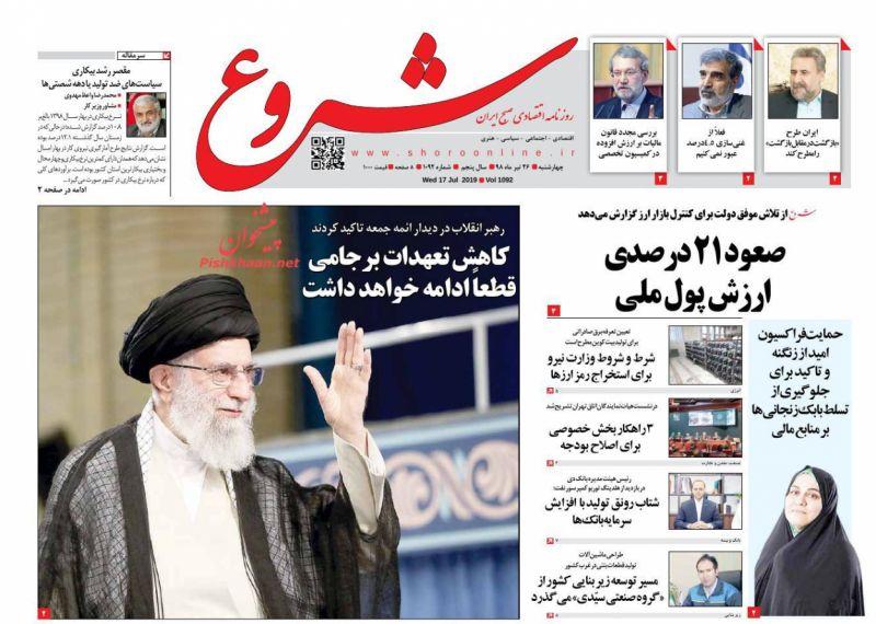 عناوین اخبار روزنامه شروع در روز چهارشنبه ۲۶ تیر
