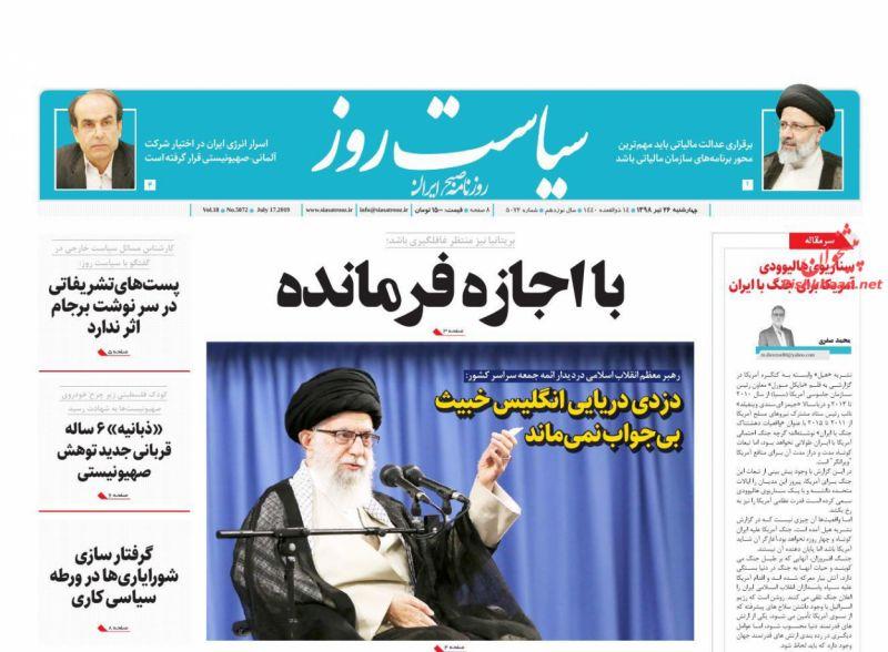 عناوین اخبار روزنامه سیاست روز در روز چهارشنبه ۲۶ تیر :