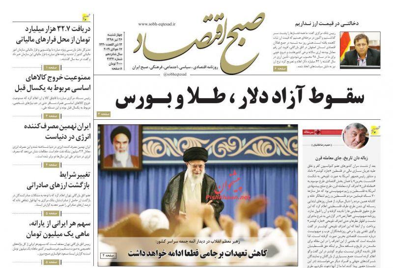 عناوین اخبار روزنامه صبح اقتصاد در روز چهارشنبه ۲۶ تیر