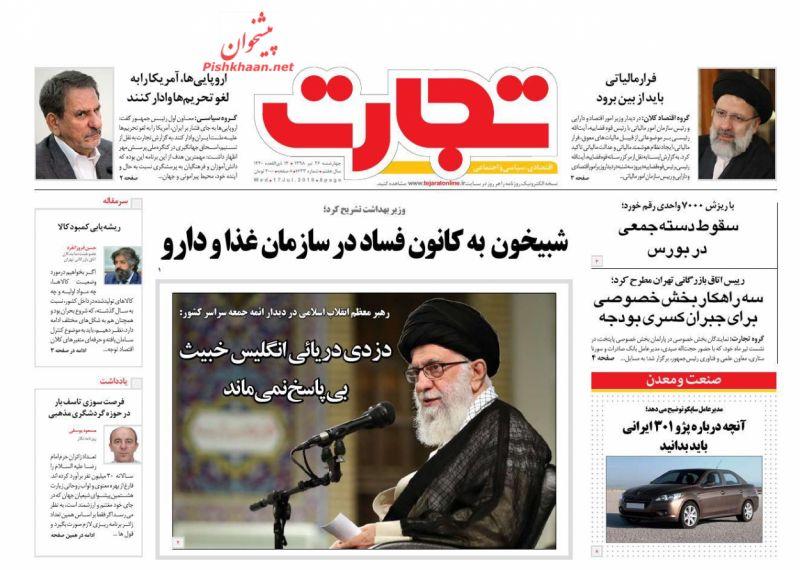 عناوین اخبار روزنامه تجارت در روز چهارشنبه ۲۶ تیر :