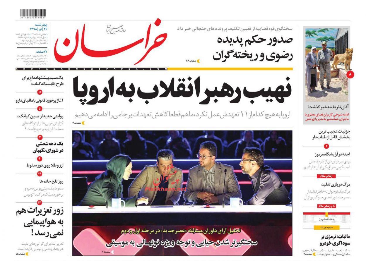 عناوین اخبار روزنامه خراسان در روز چهارشنبه ۲۶ تیر :